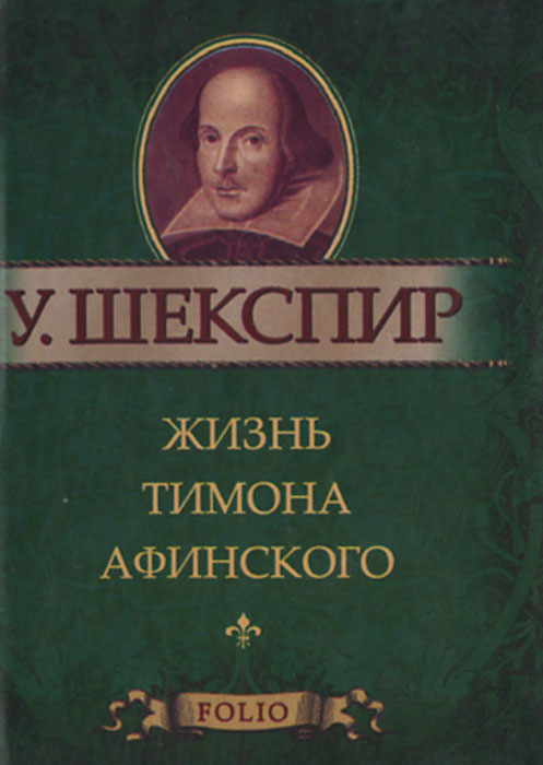 Zakazat.ru: Жизнь Тимона Афинского (миниатюрное издание). У. Шекспир