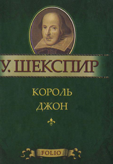 У. Шекспир Король Джон (миниатюрное издание) адрес неизвестен