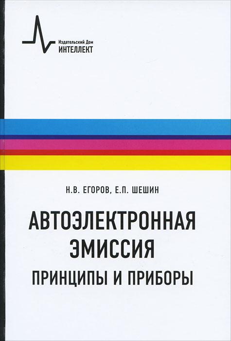 Н. В. Егоров, Е. П. Шешин Автоэлектронная эмиссия. Принципы и приборы