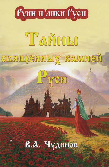 Zakazat.ru: Тайны священных камней Руси. В. А. Чудинов