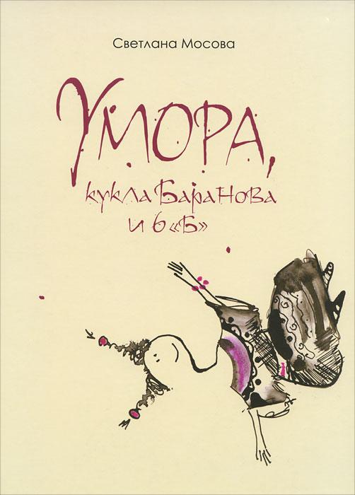 Светлана Мосова Умора, кукла Баранова и 6 Б светлана васильевна баранова об энергетических структурах