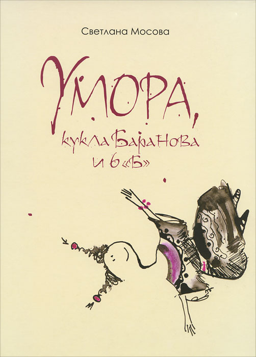 Светлана Мосова Умора, кукла Баранова и 6 Б светлана васильевна баранова становление