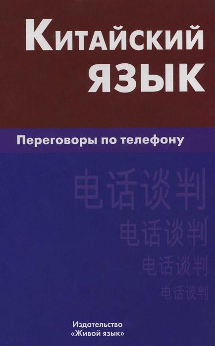 К. Е. Барабошкин Китайский язык. Переговоры по телефону сказки по телефону