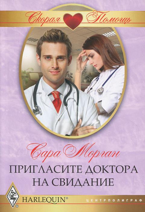 Пригласите доктора на свидание
