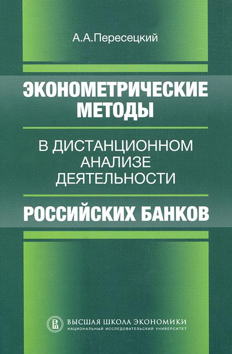 Эконометрические методы в дистанционном анализе деятельности российских банков