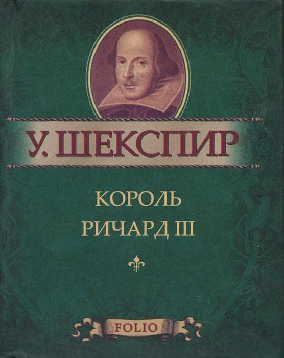 У. Шекспир Король Ричард III (миниатюрное издание) шекспир у ричард ii