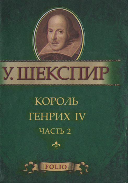 У. Шекспир Король Генрих IV. Часть 2 (миниатюрное издание) король генрих vi часть 1