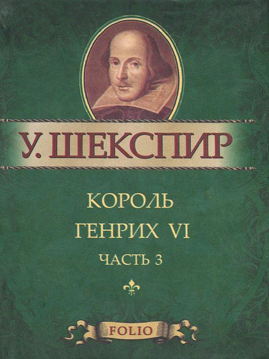 У. Шекспир Король Генрих VI. Часть 3 (миниатюрное издание)