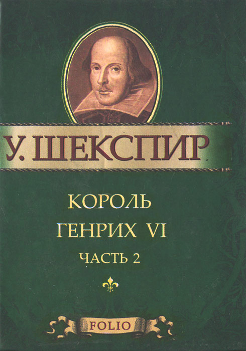 У. Шекспир Король Генрих VI. Часть 2 (миниатюрное издание) вартанов с демоны алой розы
