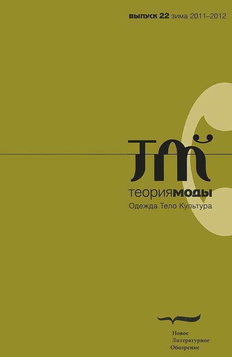 Теория моды, №22, зима 2011-2012 теория моды 15 2010