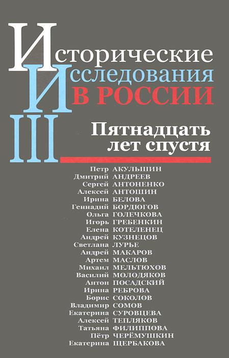 Zakazat.ru Исторические исследования в России - III. Пятнадцать лет спустя