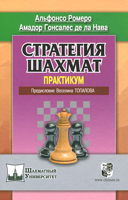 Стратегия шахмат. Практикум. Альфонсо Ромеро, Амадор Гонсалес де ла Нава