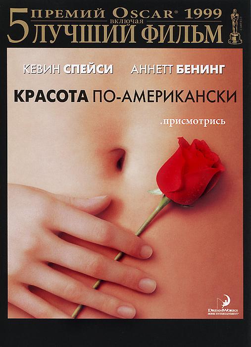 Кевин Спейси  (