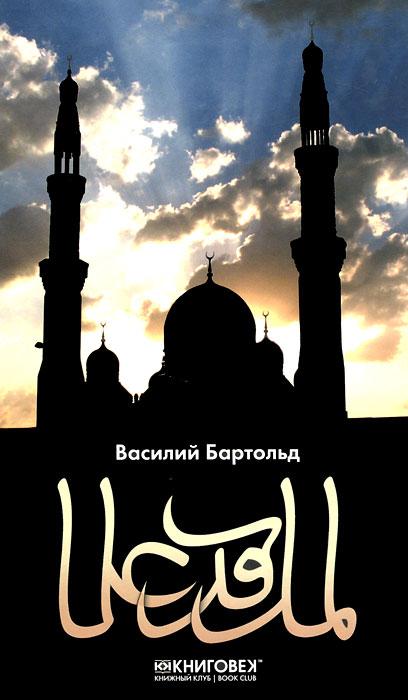 Василий Бартольд Ислам цена