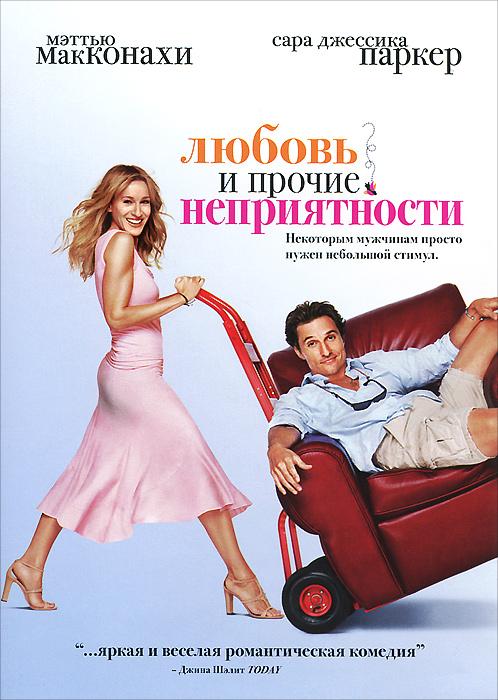 Любовь и прочие неприятности Paramount Pictures,Scott Rudin Productions