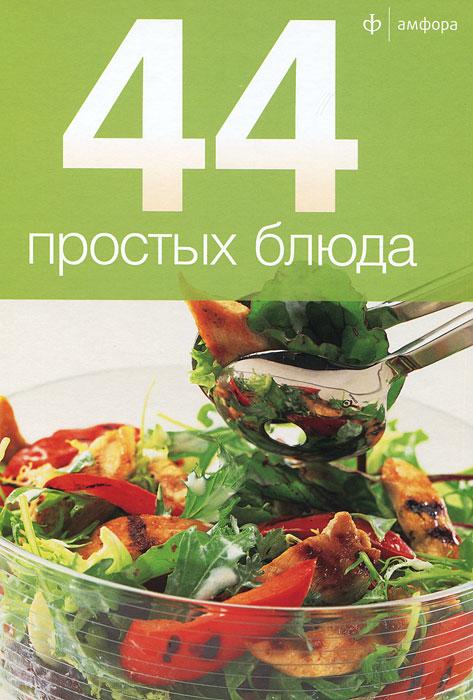44 простых блюда дорожные плиты б у