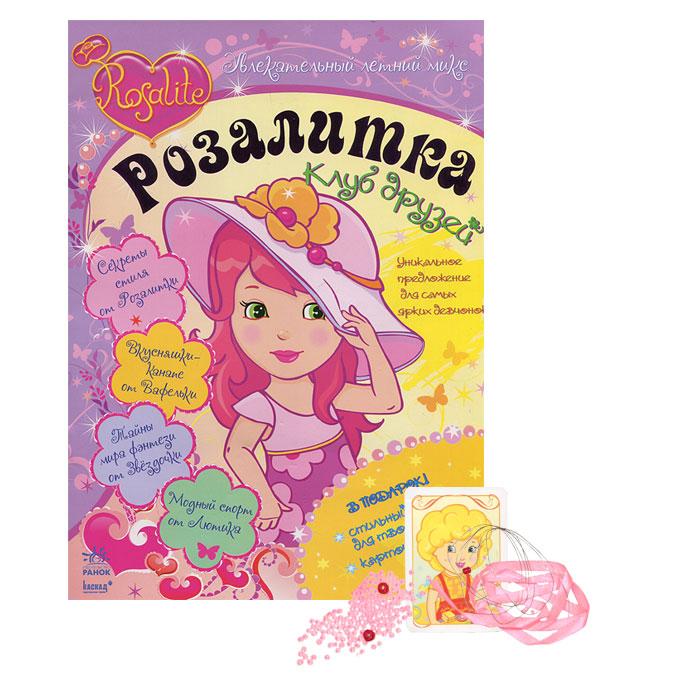 Розалитка. Увлекательный летний микс (+ подарок)