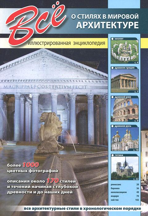 Zakazat.ru: Все о стилях в мировой архитектуре