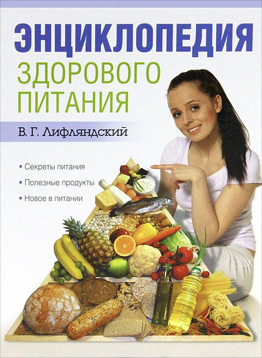 В. Г. Лифляндский Энциклопедия здорового питания г п малахов энциклопедия здорового питания