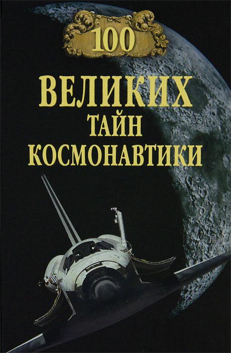 С. Н. Славин 100 великих тайн космонавтики