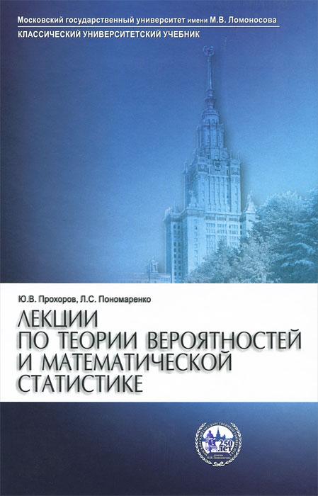 Ю. В. Прохоров, Л. С. Пономаренко Лекции по теории вероятностей и математической статистике