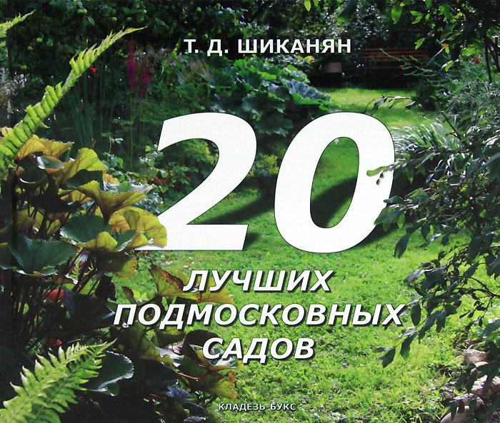 Т. Д. Шиканян 20 лучших подмосковных садов лим д комикс зеро нулевой образец т 2
