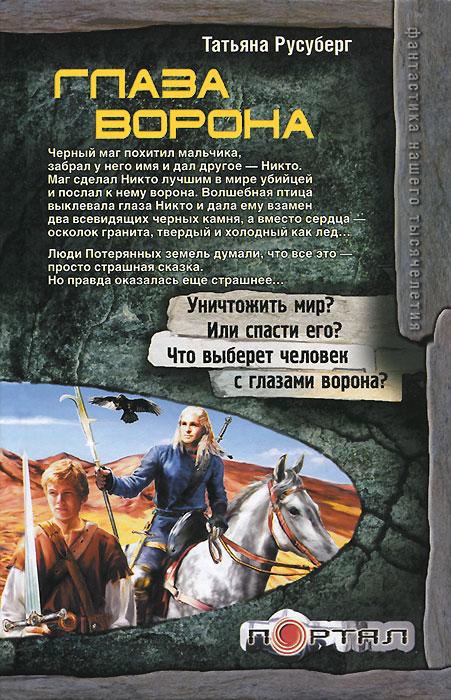 Татьяна Русуберг Глаза ворона торшер globo xirena 58287