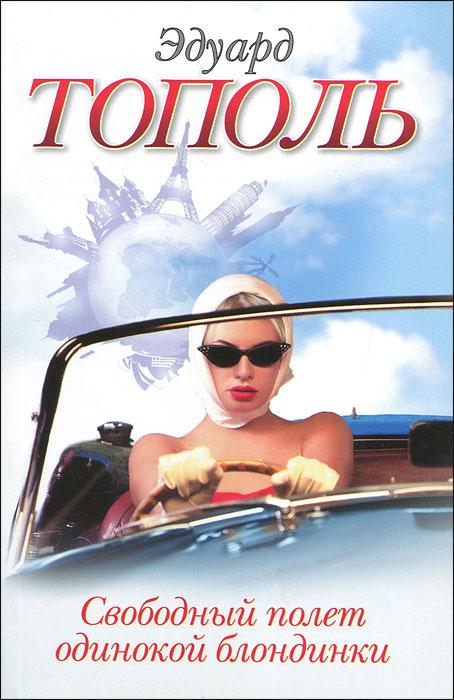 Эдуард Тополь Свободный полет одинокой блондинки кэндес бушнелл четыре блондинки
