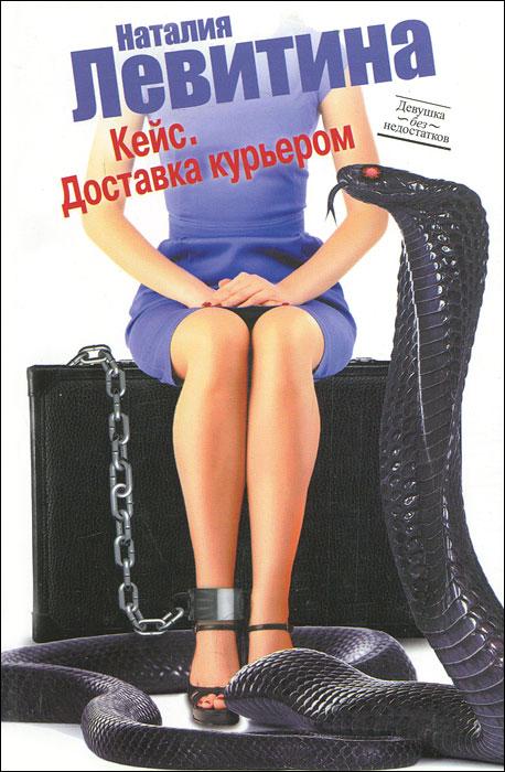 Наталия Левитина Кейс. Доставка курьером крем для век антивозрастной черный жемчуг