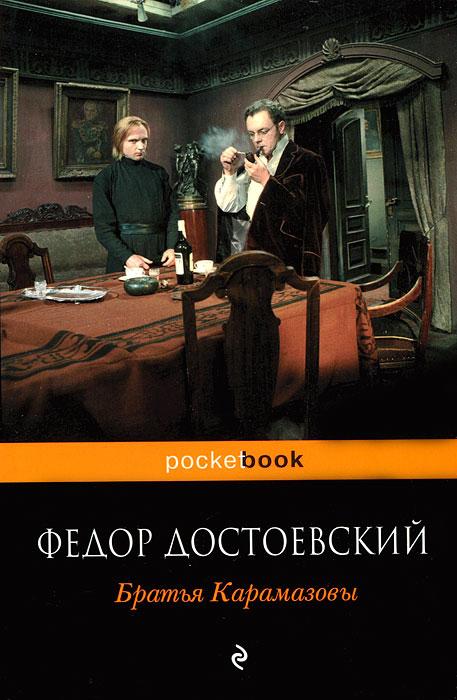 Федор Достоевский Братья Карамазовы