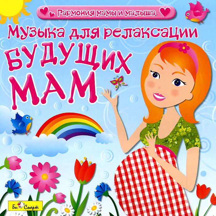 Zakazat.ru Музыка для релаксации будущих мам