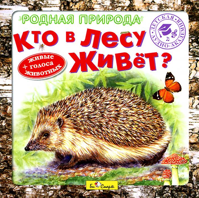 Александр Тихонов Кто в лесу живет? тихонов александр васильевич животные в зоопарке