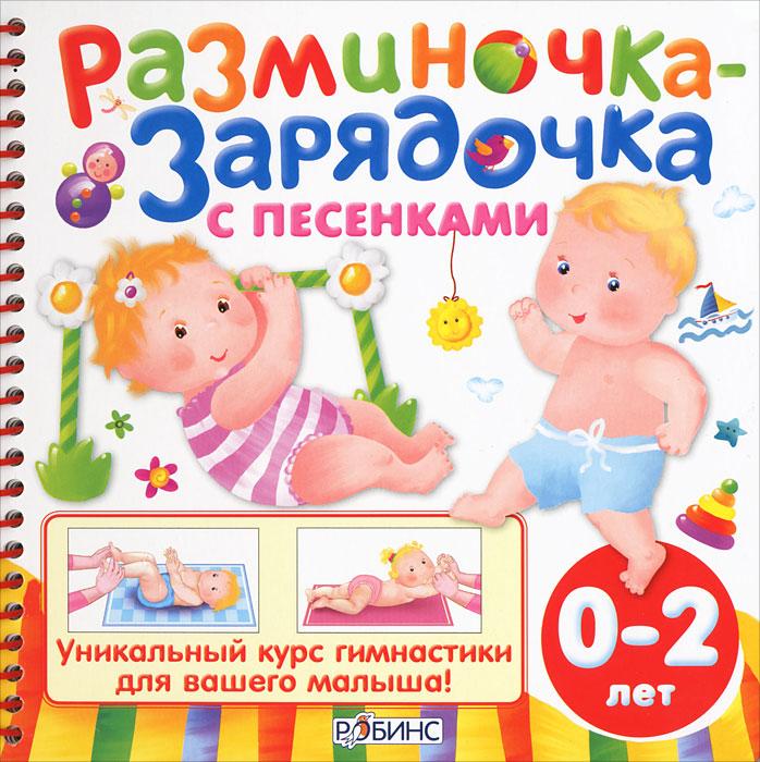 О. Цыпленкова Разминочка-зарядка с песенками от 0 до 2 лет