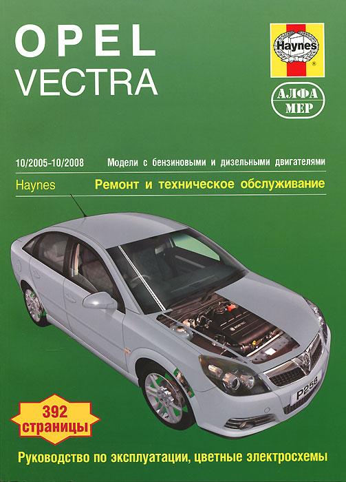 Дж. С. Мид Opel Vectra. Ремонт и техническое обслуживание