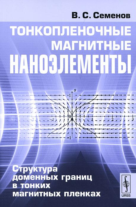 В. С. Семенов Тонкопленочные магнитные наноэлементы. Структура доменных границ в тонких магнитных пленках