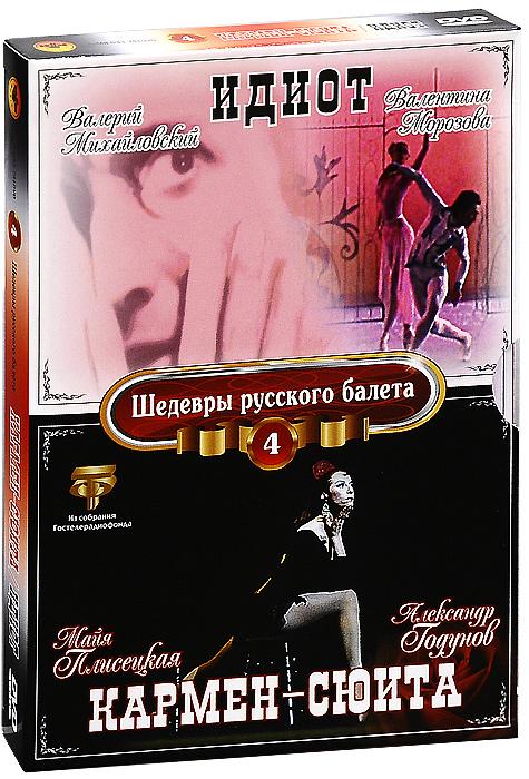 Шедевры русского балета: Кармен-сюита / Идиот, выпуск 4 звезды русского балета том 4