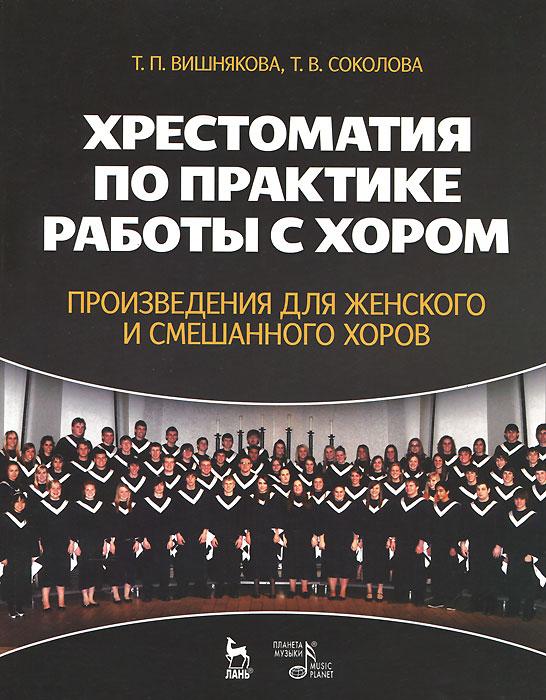 Хрестоматия по практике работы с хором. Произведения для женского и смешанного хоров
