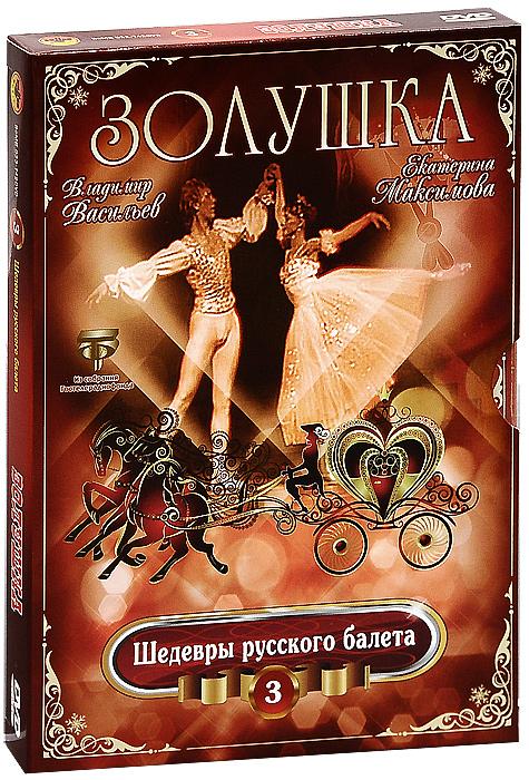 Балет С. Прокофьева по сказке Ш. Перро