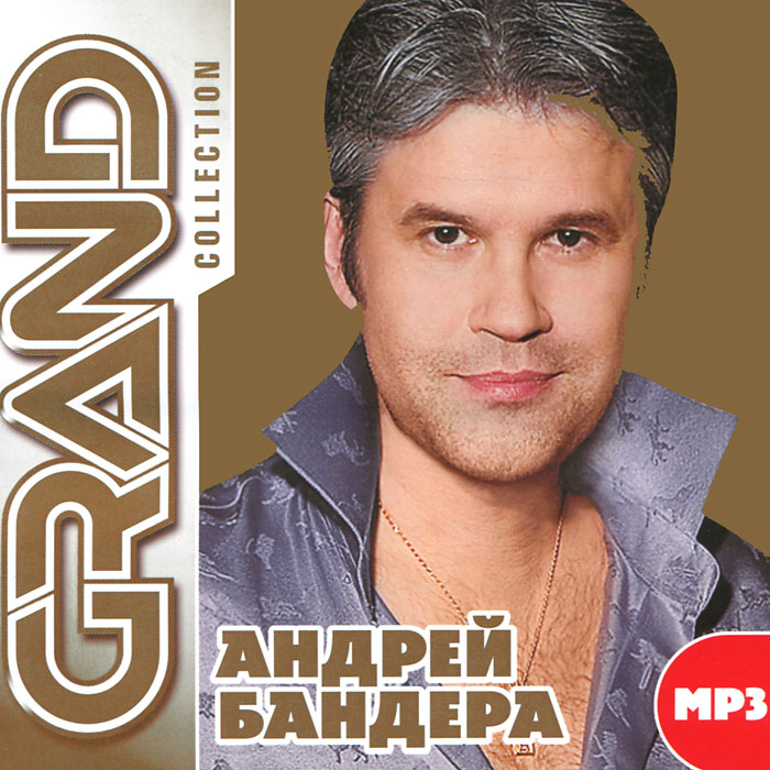 Grand Collection. Андрей Бандера (mp3)