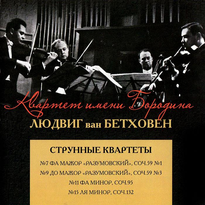Струнный квартет имени Бородина Квартет Бородина. Бетховен. Струнные квартеты (2 CD)