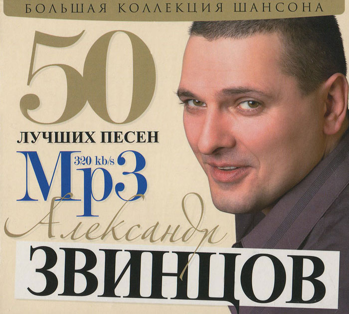 все цены на Александр Звинцов Александр Звинцов. 50 лучших песен (mp3) онлайн