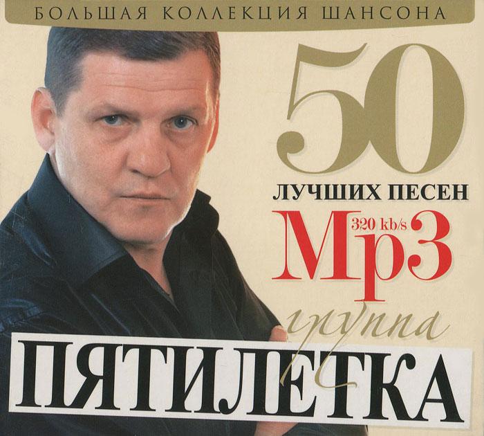 Пятилетка. 50 лучших песен (mp3)