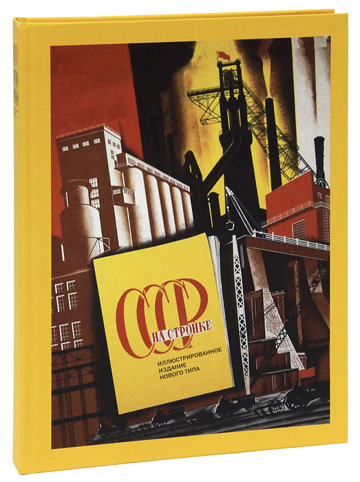 Александр Лаврентьев СССР на стройке самые ценные книги ссср стоимость