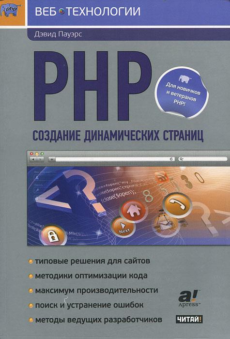 Дэвид Пауэрс PHP. Создание динамических страниц дэвид скляр php сборник рецептов