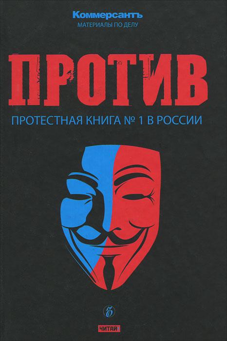 Башкирова Валерия Георгиевна Против. Протестная книга №1 в России