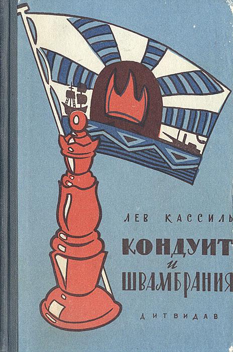 Кондуит и Швамбрания книги издательство аст кондуит и швамбрания