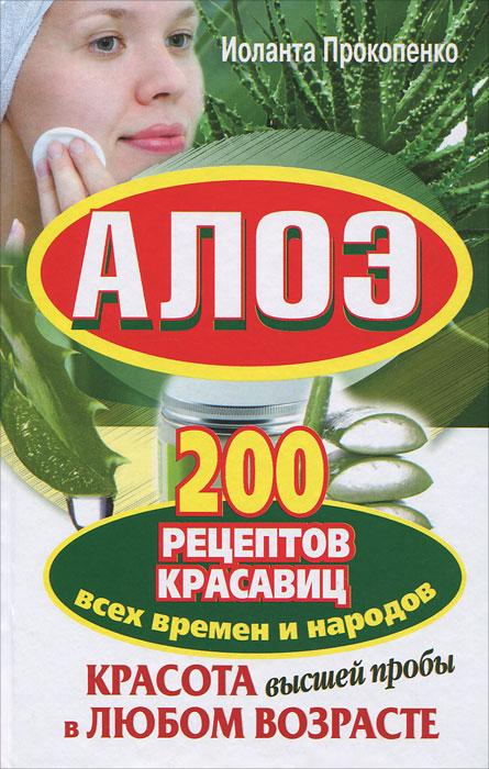лосьоны тоники молочко Иоланта Прокопенко Алоэ. 200 рецептов красавиц всех времен и народов