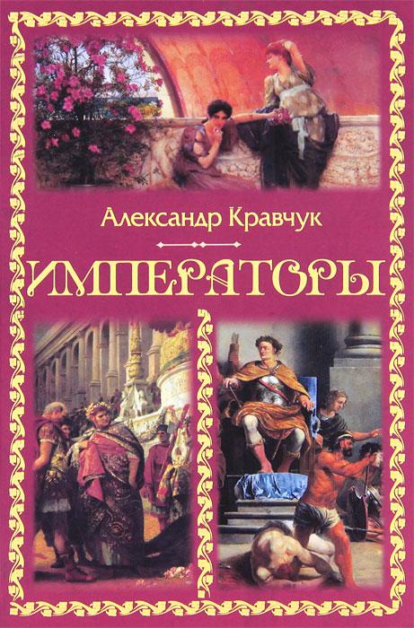 Александр Кравчук Императоры антиварикозн е колготки купить тц галерея в днепропетровске