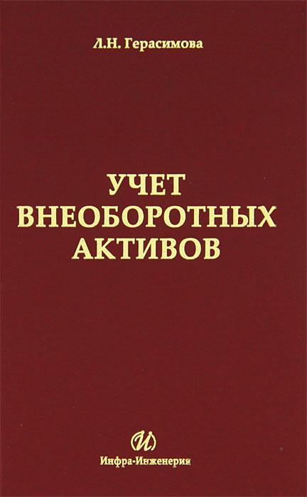 Л. Н. Герасимова Учет внеоборотных активов бахолдина и голышева н бухгалтерский финансовый учет