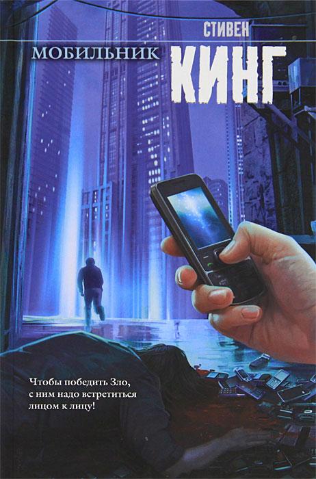 Стивен Кинг Мобильник сотовые стационарные телефоны мк303 gsm в кривом роге